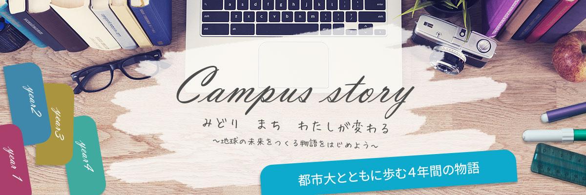 キャンパスストーリー