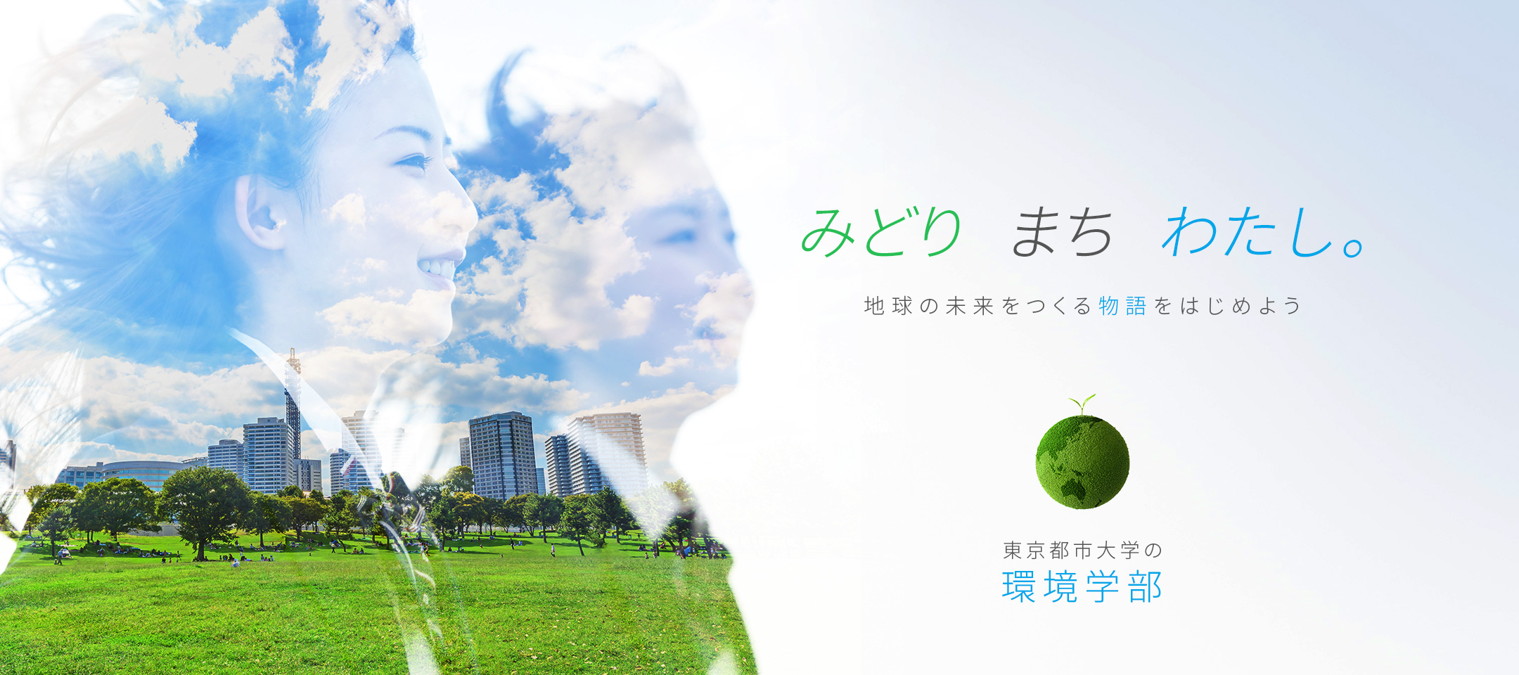 東京都市大学 環境学部